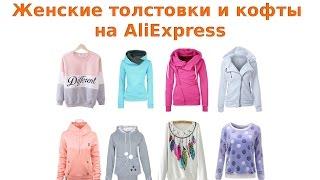 Как найти модные женские толстовки и кофты на AliExpress