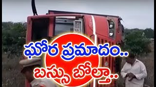 RTC Bus Accident In Krishna District | Two People Lost Lives | Mahaa News