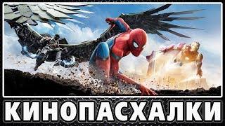 Человек паук: Возвращение домой - Пасхалки / Spider-man: Homecoming [Easter Eggs]