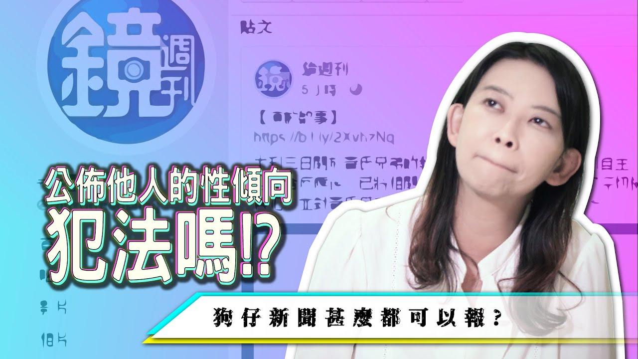 【毛快報#25】鏡周刊公開他人性傾向違法嗎?狗仔媒體真的什麼都可以亂報嗎(記得開中文字幕喔)