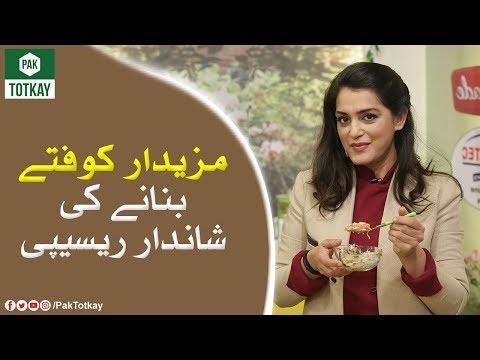 how-to-make-kofta-recipe-at-home-in-simple-recipe-in-urdu