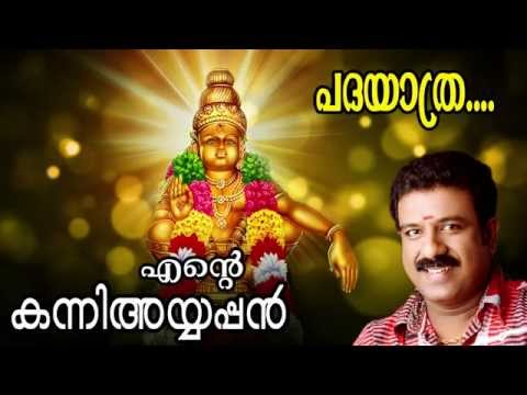 padayathra ente kanni ayyappan new hindu devotional album songs ft sudeep kumar malayalam kavithakal kerala poet poems songs music lyrics writers old new super hit best top   malayalam kavithakal kerala poet poems songs music lyrics writers old new super hit best top