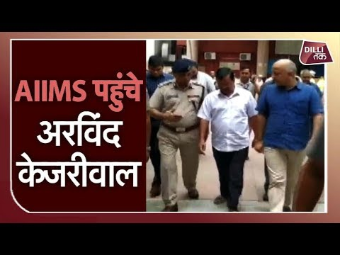 Arun Jaitley का हाल जानने AIIMS पहुंचे सीएम Arvind Kejriwal...|Delhi News|Dilli Tak