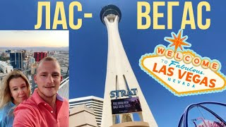 Обзор отеля THE STRAT Las Vegas Румтур казино смотровая башня и аттракционы Thrill rides