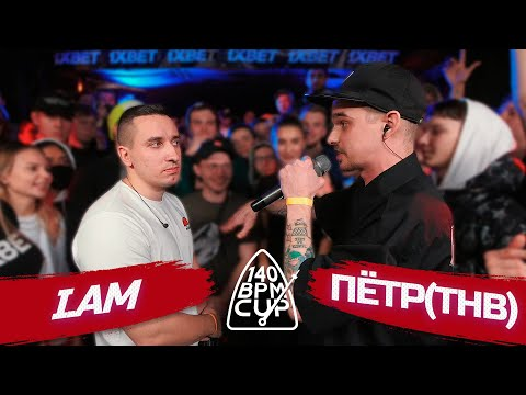 140 BPM CUP: I.AM X ПЁТР(ТНВ) (Отбор)