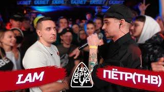 140 BPM CUP I AM X ПЁТР ТНВ Отбор