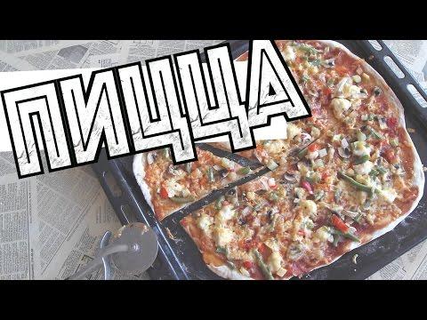 пицца быстро рецепты фото вкусно и