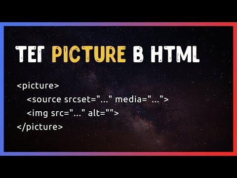 Тег Picture в HTML. Адаптивные изображения