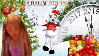 Новогодние видео поздравления  2018 г