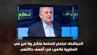 الحباشنة: اجتماع المنامة فاشل ولا ضير في المناورة فالعرب في أضعف حالاتهم  - نبض البلد