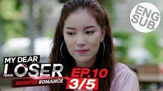 [Eng Sub] My Dear Loser รักไม่เอาถ่าน | ตอน Monster Romance | EP.10 [3/5] | ตอนจบ