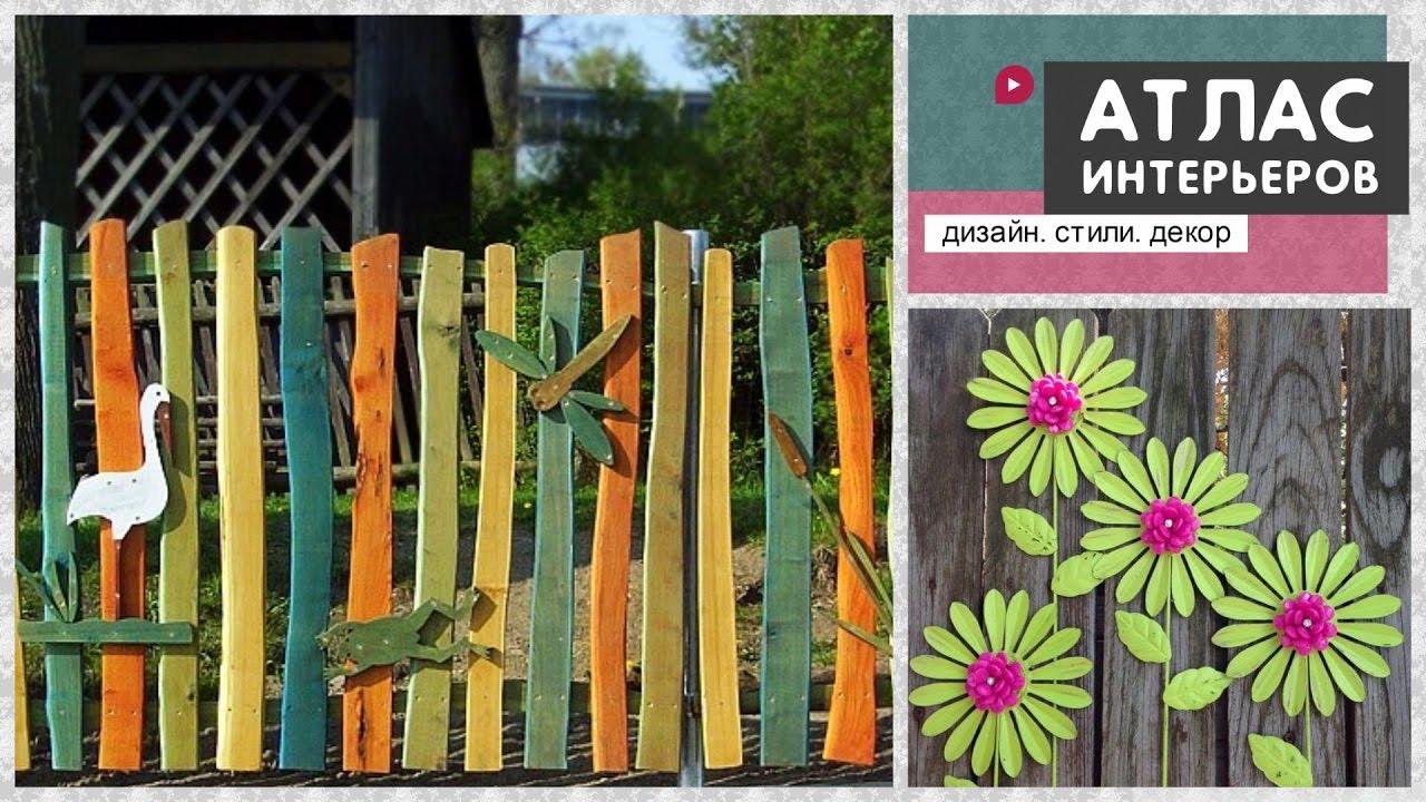 Как украсить забор на даче своими руками. Необычные идеи для сада и дизайн двора