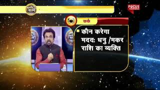 Watch Weekly Rashifal (June 22-28, 2015 ) & ज्योतिष समाधान By P Khurrana Aane Wala Kal 1