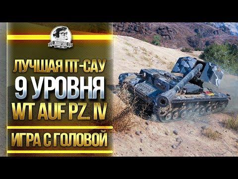 """ЛУЧШАЯ ПТ-САУ 9 УРОВНЯ! """"Игра с головой"""" - WT Auf Pz. IV 4"""