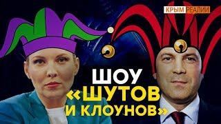 Поклонская: «Шуты от Украины на российских шоу» | Крым.Реалии ТВ
