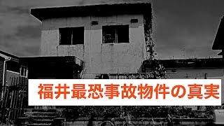 【事故物件?】白い家の真実を検証する!【福井県】 thumbnail