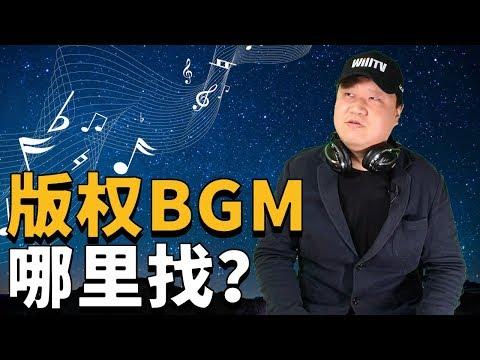 版权BGM哪里找,我怎么找背景音乐,适合vlog视频的正版音乐库