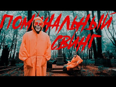 Смотреть клип Слава Кпсс & Хан Замай - Поминальный Свинг