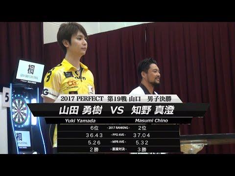 【 PERFECTツアー 第19戦 山口 男子決勝】知野真澄 VS 山田勇樹