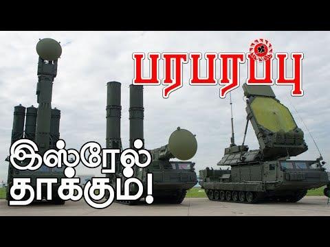 ரஷ்யாவுக்கு இஸ்ரேல் எச்சரிக்கை! S-300 சிஸ்டத்தை தாக்குவோம் | Air Defense System