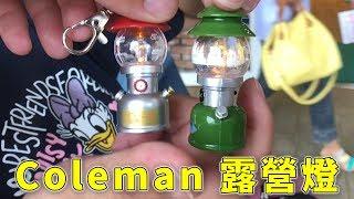 coleman 露營燈 經典記念款 汽化燈 扭蛋機 專賣燈才看的到的轉蛋玩具限定版 Sunny Yummy running toys 跟玩具開箱