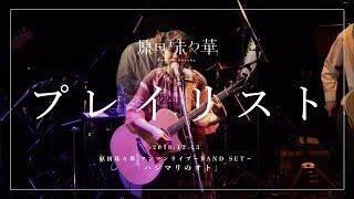 【LIVE映像】原田珠々華 / プレイリスト(2018.12.13 SHIBUYA WWW)