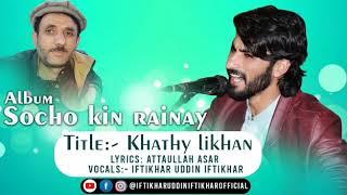 Khaithay Likhan Shina Audio Song 2020   Album Sucho Kin Rainay   Vocals Iftikhar Uddin Iftikhar  