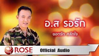 อ.ส รอรัก - ยอดรัก สลักใจ (Official Audio)