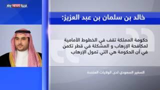 السعودية تعتبر قطر تهديداً لأمن المملكة الوطني