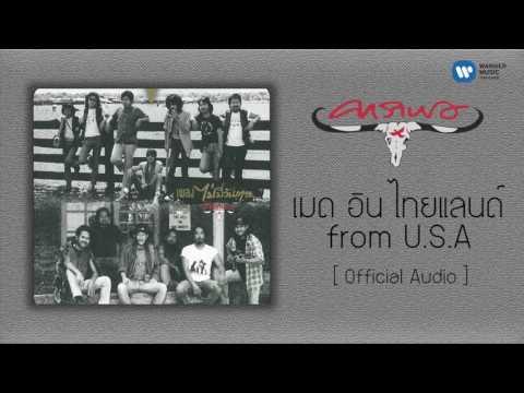 คาราบาว - เมด อิน ไทยแลนด์ form U.S.A   [Official Audio]