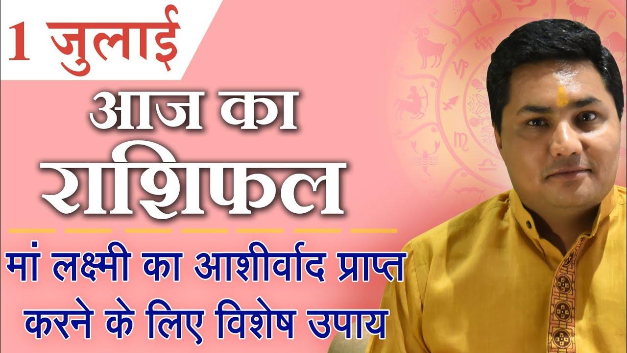 01JULY 2019, AAJ KA RASHIFAL ।Today horoscope |Daily /Dainik bhavishyafal  in Hindi Suresh Shrimali