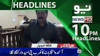 News Headlines - 10:00 PM | 23 June 2018 | Neo News