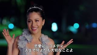 映画『クレイジー・リッチ!』コンスタンス・ウー インタビュー【HD】2018年9月28日(金)公開