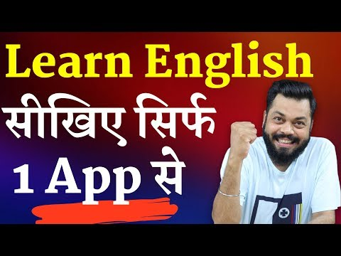 सिर्फ एक APP से इंग्लिश सीखिए  | Learn To Speak English Confidently With Just 1 Android App