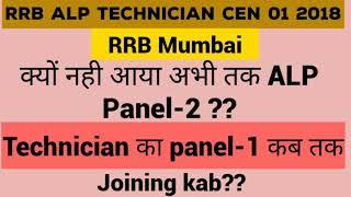 RRB ALP Technician | ALP Panel 2 | Technician Panel 1 | joining |