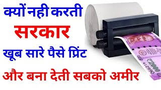 Why can't government print more money to pay off debt and make everyone rich ? Inflation | In Hindi|