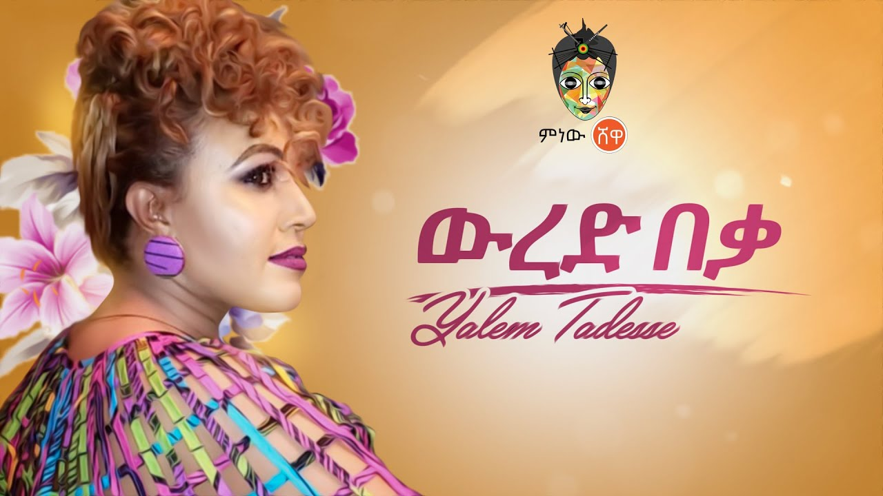 Ethiopian Music: Yalem Tadese (Wured Beka) ያለም ታደሰ (ውረድ በቃ)New Ethiopian Music 2019(Official Video)