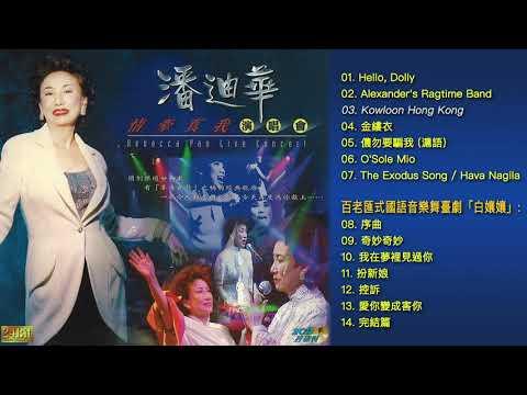 潘迪華情牽真我演唱會 Rebecca Pan Live Concert Disc 2