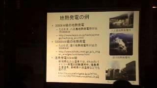 島の政策研究会 倉阪秀史氏講演『再生可能エネルギーの将来展望』