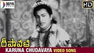 Deepavali Telugu Movie Songs | Karuna Full Video Song | NTR | Savitri | Rajinikanth | Divya Media