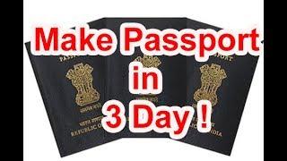 How to make Passport in 3 Day   तीन दिन के अंदर पासपोर्ट बनवाएं   24timestoday