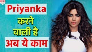 OMG! Hollywood Films के बाद Priyanka के हाथ लगा ये बड़ा काम