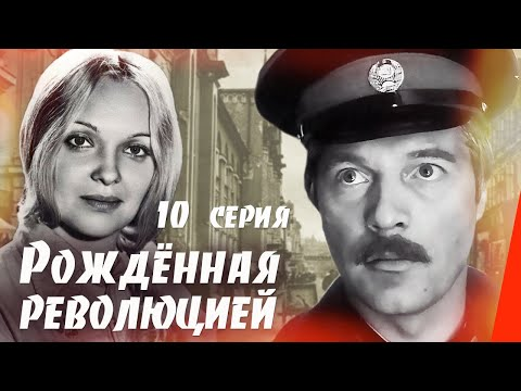 Рожденная революцией сериал СССР