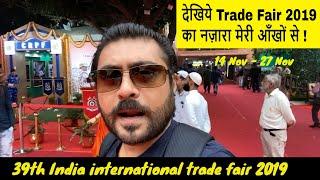 India International Trade fair Delhi   2019   Pragati Maidan   14 Nov-27 Nov