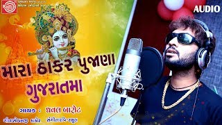 Mara Thakar Pujana Gujaratma || Dhaval Barot ||New gujarati Song 2018