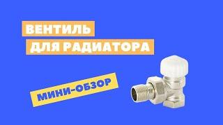 Термостатический вентиль для радиаторов Uni-Fitt — мини-обзор