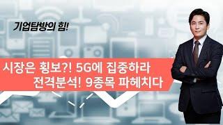 [기업탐방전 최창준](201006)시장은 횡보? 5G에…