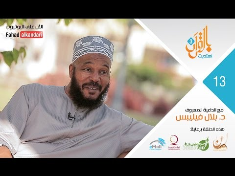 Ep13. Dr. Bilal Philips, founder of IOU, shares his story on finding Islam