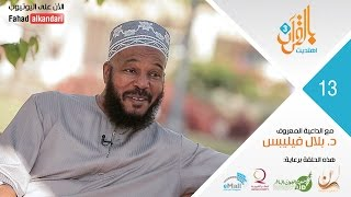 Dr. Bilal Philips, founder of IOU, shares his story on finding Islam