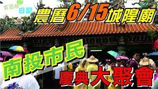 【含羞草日記】6/15南投市民慶典大聚會!!